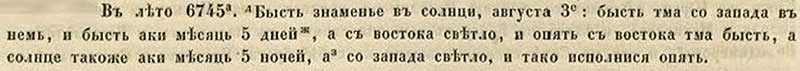 Воскресенская летопись, 1237. Затмение солнца...
