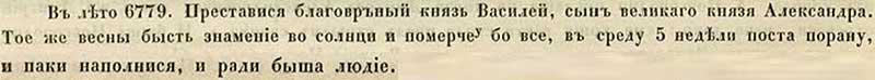 Воскресенская летопись, 1271. Затмение солнца...