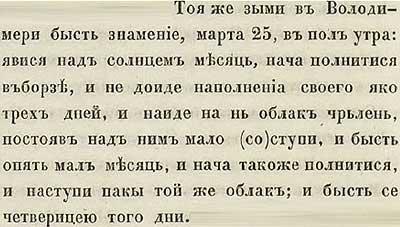 Тверская летопись, 1213. Частичное затмение Солнца, видимое во Владимире