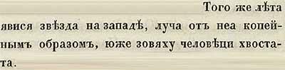 Тверская летопись, 1213. Комета, видимая в Новгороде