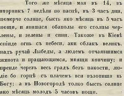Тверская летопись, 1230. Затмение светила; много кто его видел...