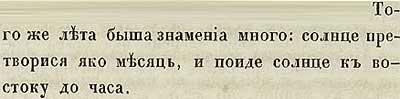 Тверская летопись, 1231. Затмение светила...