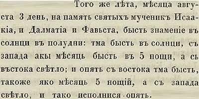 Тверская летопись, 1237. Затмение светила...