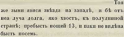 Тверская летопись, 1266. Комета была видна 13 ночей...