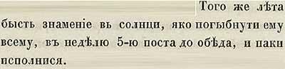 Тверская летопись, 1271. Полное затмение Солнца после сильного землетрясения