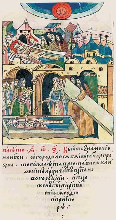 Лицевой летописный свод Ивана IV Грозного. 6807 (1307). Огородилось солнце