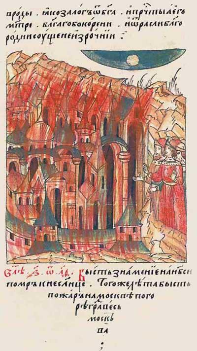Лицевой летописный свод Ивана IV Грозного. 6839 (1339). Померкло солнце и пожар в Москве