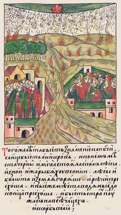 Лицевой летописный свод Ивана IV Грозного. 6873 (1373). Солнце цвета крови. Ужас