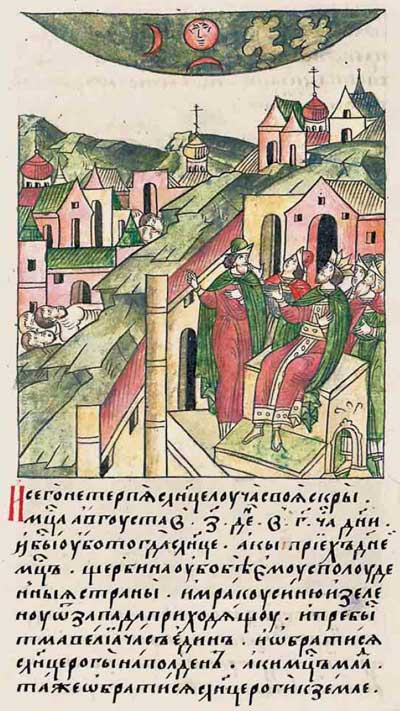 Лицевой летописный свод Ивана IV Грозного. 6874 (1374). Солнечное неполное затмение