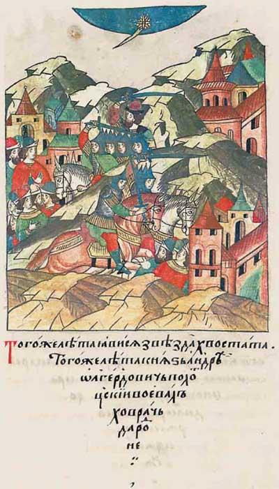 Лицевой летописный свод Ивана IV Грозного. 6876 (1376). В том же году явилась на небе комета. В том же году князь Андрей Ольгердович Полоцкий захватил Ховрач и Родню.