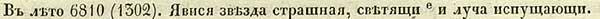 Густинская летопись, 1302. Явися звезда страшная, светящи и луча испускающи