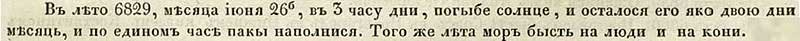 Троицкая летопись, 1321... погыбе солнце