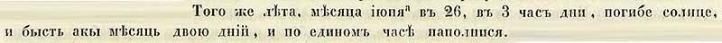 Софийская первая Летопись, 1321. Солнечное затмение