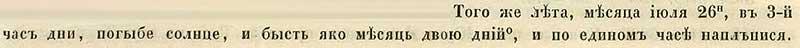 Воскресенская летопись, 1321. 26 июля в 3-й час дня наблюдалось затмение Солнца