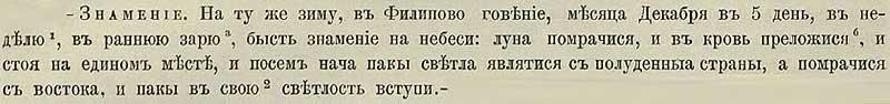 Патриаршая (Никоновская) летопись, 1379. Похоже на лунное затмение