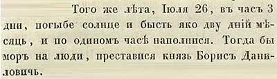 Летопись Авраамки, 1321. Это солнечное затмение описывают практически все летописи