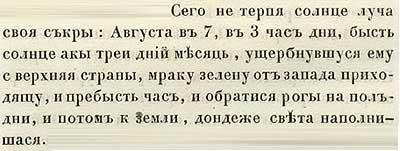 Летопись Авраамки, 1366. Солнечное затмение