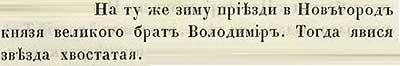 Летопись Авраамки, 1368. Появление этой кометы решил описать в Национальной летописи, похоже, только поп Авраамка