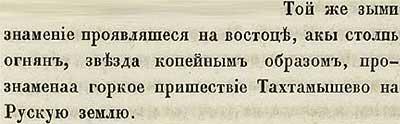 Тверская летопись, 1382. Наблюдалась комета на востоке.