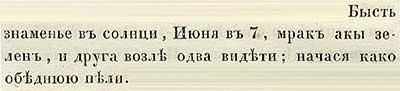 Летопись Авраамки, 1415. На 7 июня, как начали петь обедню, так началось знамение – мрак, как двумя незрелыми ягодами, закрыл Солнце