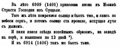 Летописец Российский Князей – Затмение и комета, 1401, 1406 // Труды Вятской Учёной Архивной Комиссии, 1905 [20.53]