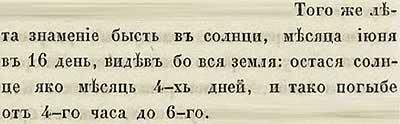 Тверская летопись, 1404. Неполное затмение Солнца