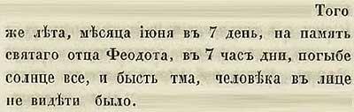 Тверская летопись, 1415. Полное затмение Солнца