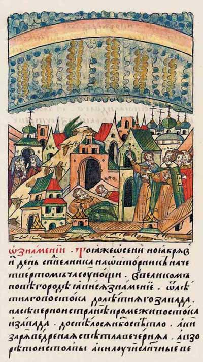 Лицевой летописный свод Ивана IV Грозного. .  6999 (1499). Космические столпы. Кровавая заря (Северное сияние?)