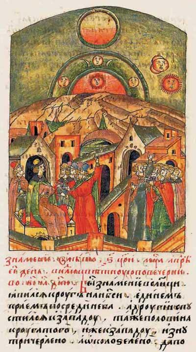 Лицевой летописный свод Ивана IV Грозного. 6978 (1478): Двойное солнце. Описание динамики изхменений
