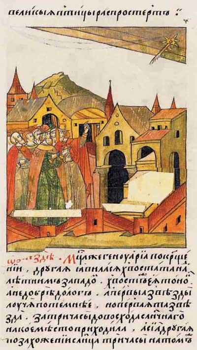 Лицевой летописный свод Ивана IV Грозного. 6978 (1478). Другая звезда хвостатая. Комета