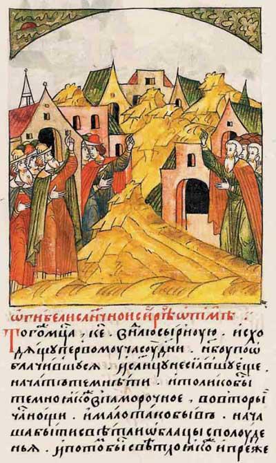 Лицевой летописный свод Ивана IV Грозного. 6984 (1484). О гибели солнечной