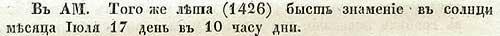 Псковская летопись, 1426. В тот же год, 17 июля, в 10 часов дня  случилось знамение на Солнце.