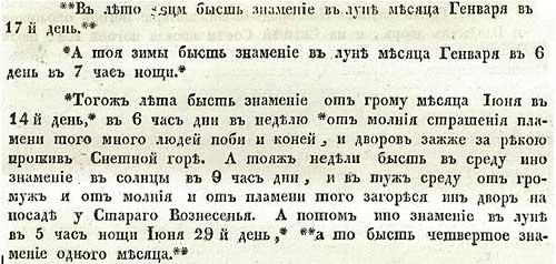 Псковская летопись, 1432. На 17-ый день января 1432 года наблюдалось знамение на Луне – такое же, как и 6 января в 7-ом часу ночи. В тот же год, на 14-ый день июня, в воскресенье, в 6 часов дня было знамение громом: от страшного пламени молнии побито много людей и коней, а также пожгло много дворов за рекою, что против Снетной горы. И в ту же  неделю, в среду случилось иное знамение: в 9 часов дня на Солнце, и в тот же день от молнии загорелся двор на посаде у старой церкви Вознесения. Потом опять наблюдалось знамение на Луне: в пятом часу ночи 29 июня; и это было четвёртое знамением в одном месяце.