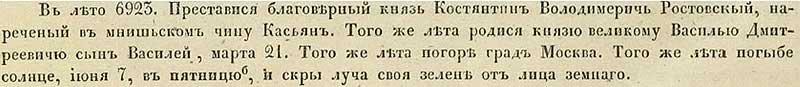 Троицкая летопись, 1415 …в тот же год сгорела Москва и тогда же, в пятницу, 7 июня Солнце скрыло свои лучи от лица земного