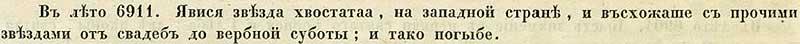 Псковская вторая (Синодальная) летопись, 1403. В 6911 году, начиная от времени свадеб и до вербной субботы, с западной стороны, вместе с другими звёздами всходила и хвостатая звезда.