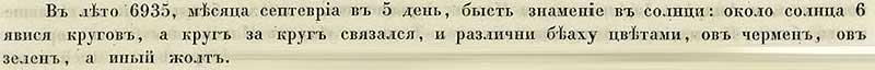 Псковская вторая (Синодальная) летопись, 1427. На 5-ый день сентября 6935 года было знамение на Солнце: явились около него 6 переплетающихся друг с другом кругов, испускающих лучи разных цветов – и красного, и зелёного, а иной – жёлтого.