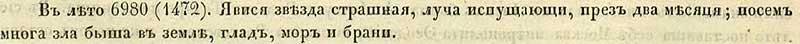 Густинская летопись, 1472. В год 6980-ый появилась  звезда страшная, лучи испускающая…