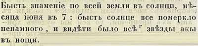 Софийская первая Летопись, 1415. Было знамение: на 7 июня ненадолго померкло солнце, и звёзды стали видны как ночью.