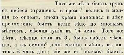 Софийская первая Летопись, 1472. В 14-ый день июня сильнейшей грозой снесло множество храмов, переломало большое количество деревьев в лесу во многих местах. В тот же год на 3-ий день июля была гибель месяца, а на 8-ой – Солнца: во втором часу дня пятницы, и длилась это с полчаса.