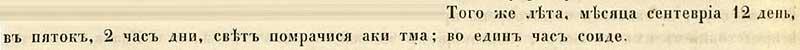 Софийская вторая летопись, 1460. На 12-ый день сентября того же года, в пятницу, в 2 часа дня свет превратился во тьму, и так продолжалось около часа.