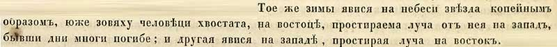 Софийская вторая летопись, 1472. Тою зимой на востоке появилась звезда копейным образом, прозванная людьми хвостатой, и отбрасывала она от себя лучи на запад; через несколько дней эта звезда исчезла. Но вместо неё  появилась другая звезда – на западе, отбрасывающая лучи к востоку.