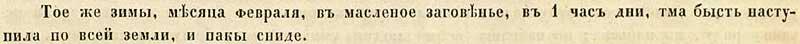 Софийская вторая летопись, 1475. Той же зимой, в феврале, на масляное заговение, в первом часу дня тьма наступила по всей земле, затем сойдя.