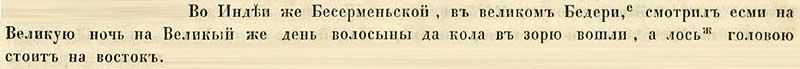 Афанасий Никитин, 1471-1474. В великом Бедери, в бесерменской Индии в ночь на Великий день смотрел я как волосыны да кола в зорю вошли, а лось главою стоял на восток.