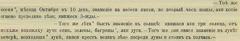 Патриаршая (Никоновская) летопись, 1403. В тот год, по осени, на 10-ый день октября явилось знамение на небе: во второй час ночи как огненное копьё с тремя хвостами явилась огромная звезда на небе. И в  тот же год было знамение на Солнце, которое явилось как три звезды, от которых дугами исходили синие, зелёные и багряные лучи. И в тот же день было замечено знамение на Луне: в момент, когда Луна восходила вечером, на ней появился огромный крест, простоявший в её центре с полчаса.