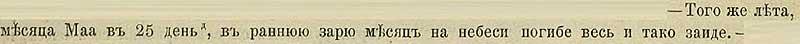 Патриаршая (Никоновская) летопись, 1407. В тот же год, на 25-ый день мая на раннюю зарю месяц сгинул. Весь. Так и пропал.