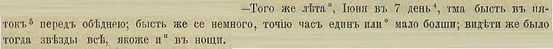 Патриаршая (Никоновская) летопись, 1414. На 7-ой день июня, в пятницу, перед обедней наступила на какое-то мгновение темень, так, что звёзды были видны, как и в ночи