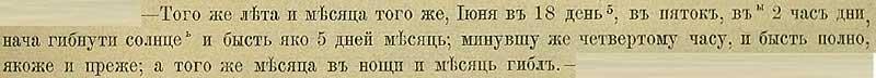 Патриаршая (Никоновская) летопись, 1460. На 18-ый день июня, в пятницу, во 2-ом часу дня Солнце начало гибнуть, став вскорости похоже на месяц, что пяти дней от роду. Но в 4-ом часу светило вновь стало полным как и прежде. Одной из ночей того же месяца и месяц сгинул.