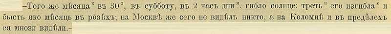 Патриаршая (Никоновская) летопись, 1476. На 30-ый день сентября, в субботу, в 2 часа дня частично сгинуло Солнце, став как месяц в розах. Это явление видели в Коломне и её округе, но в Москве этого не видел никто
