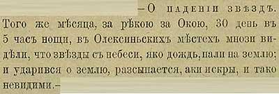 Патриаршая (Никоновская) летопись, 1480. О падении звёзд. На 30 марта, за Окою, в 5-ом часу ночи, в Олексиньских местах многие видели, как с неба падали звёзды как дождь, а когда они ударялись оземь, то рассыпались искрами,  которые затем затухали.