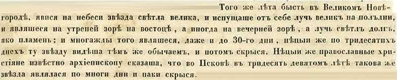 Летопись по Воскресенскому Ново-Иерусалимскому списку, 1533. В тот год появилось небесное [знамение] в Великом Новгороде: появилась на утренней заре на востоке большая звезда, испускавшая сильные лучи на юг. Появлялась та звезда иногда и на вечерней зорьке, испуская длинные светлые лучи подобно пламени. И появлялась та звезда не единожды, каждый день её видели в течение 30 дней, после чего она скрылась. А некие православные христиане говорили известному архиепископу, что во Пскове в 39 (7039/1531) году наблюдалась такая же звезда, появлявшаяся также много дней к ряду, но потом скрывшаяся.